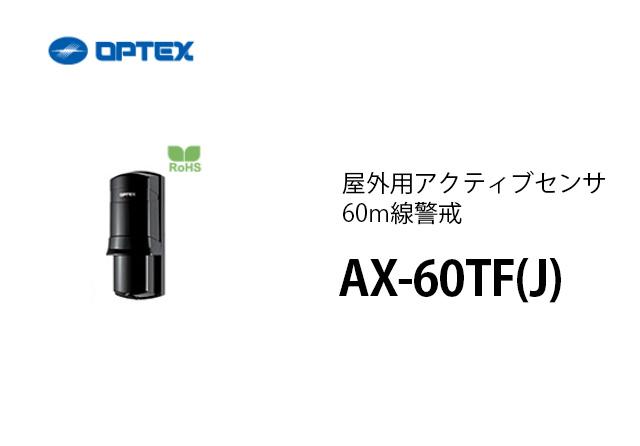 AX-60TF(J) OPTEX(オプテックス) 屋外用アクティブセンサ60m線警戒【電池屋の日対象】