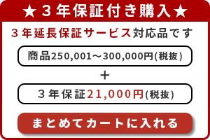 TOAセキュリティ機器3年保証<21000円>