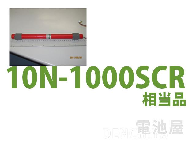 10N-1000SCR相当品 SANYO製相当品 ※組電池製作バッテリー マーチングキーボード KAWAI MK-37CS 等用 12V1000mAh