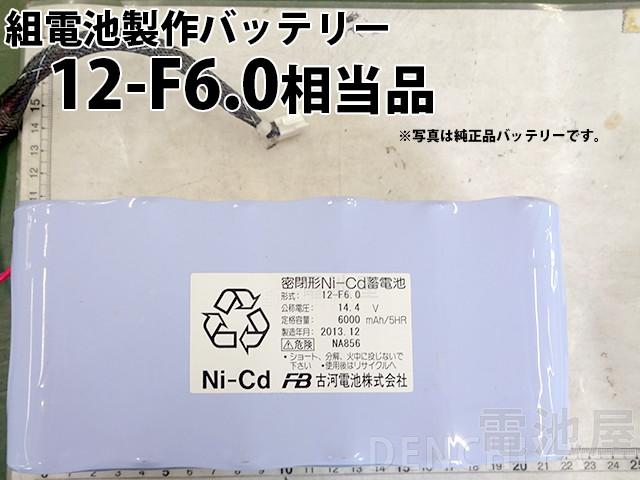 12-F6.0相当品 14.4V6000mAh ※組電池製作バッテリー