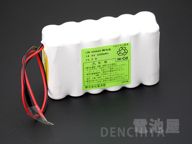 12N-600AACL 相当品(同等品) SANYO製相当品 ※組電池製作バッテリー 14.4V600mAh リード線のみ【受注品2~3週間】