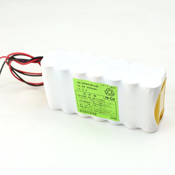 14N-600AAC相当品 SANYO 16.8V600mAh W型 ※組電池製作バッテリー