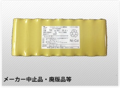 17/700AAF 相当品 ユアサコーポレーション製相当品 ※組電池製作バッテリー 20.4V700mAh
