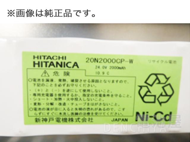 20N2000CP-W 相当品 HITACHI(日立)HITANICA(ヒタニカ)相当品 動力盤内シーケンサー 等用 24V2000mAh ※組電池製作バッテリー