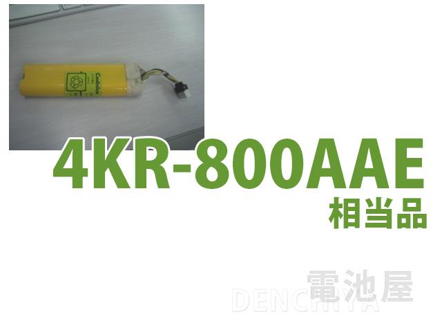 4KR-800AAE 相当品 SANYO製相当品 ※組電池製作バッテリー 井原電子工業 KRD3100 等用 4.8V800mAh