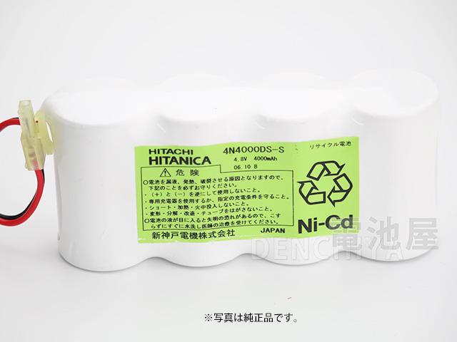 4N4000DS-S 相当品 HITACHI(日立) HITANICA(ヒタニカ)相当品 ※組電池製作バッテリー 太陽光充電式 等用 4.8V4000mAh【受注品2~3週間】