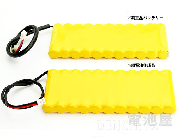 BNA80030相当品(同等品) ※組電池製作バッテリー 13.2V160mAh