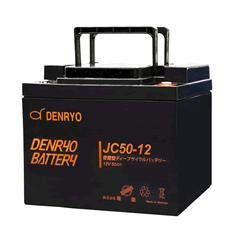 JC50-12 電菱 密閉型鉛蓄電池 12V50Ah(20時間率) <JCシリーズ>【T5端子(位置:P6)】 DENRYO BATTERY【キャンセル返品不可】【電池屋の日対象】