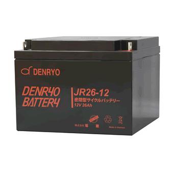 JR26-12 電菱 密閉型鉛蓄電池 12V26Ah(20時間率) <JRシリーズ>【T3端子(位置:P8)】 DENRYO BATTERY【キャンセル返品不可】【電池屋の日対象】