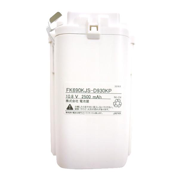【5月おすすめ】FK690KJ(FK690K)相当品(同等品) ※電池屋製 <FK895K相当品(同等品)> 10.8V2500mAh(3000mAh電池使用)|誘導灯・非常灯電池 | バッテリー | 蓄電池 | 交換電池<年度シール付き>