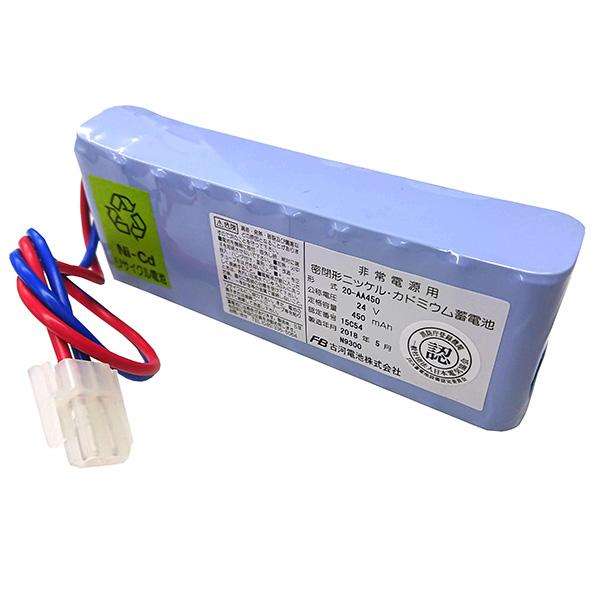 20-AA450 古河電池製 W型 火報コネクター 24V450mAh 認定品