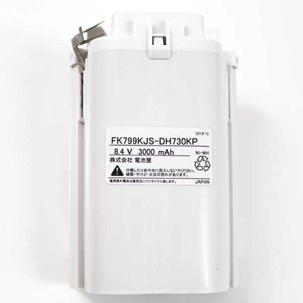 【あす楽対象】【1月おすすめ】FK799KJ(FK799K)相当品(同等品) ※電池屋製 8.4V3000mAh Ni-MH|誘導灯・非常灯電池 | バッテリー | 蓄電池 | 交換電池