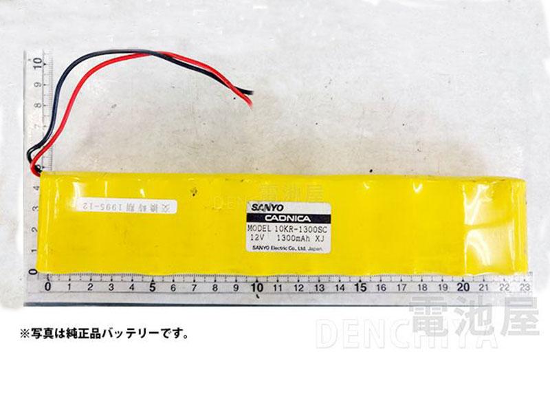 10KR-1300SC相当品 12V1300mAh サンヨーCADNICA相当 ※組電池製作バッテリー コネクタなし