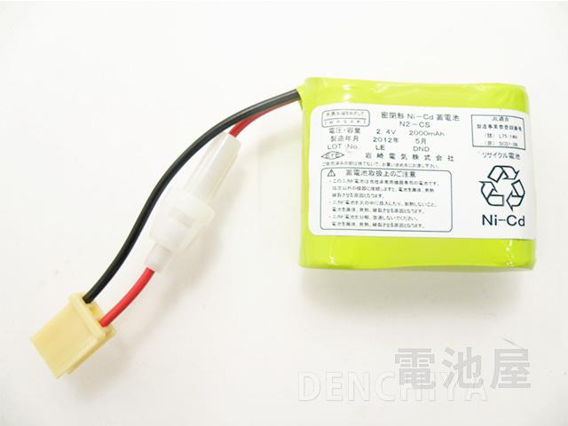 N2-CS 岩崎製バッテリー   誘導灯   非常灯   バッテリー   交換電池   防災 [SOU]