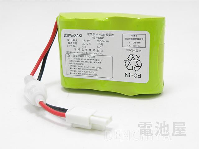 N3-CS2 岩崎製バッテリー | 誘導灯 | 非常灯 | バッテリー | 交換電池 | 防災