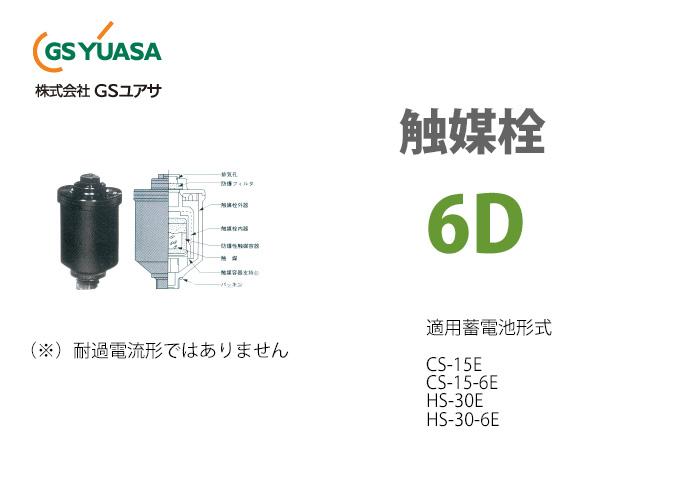 (6個セット)【キャンセル返品不可】 触媒栓 GSユアサ 【受注品】6D