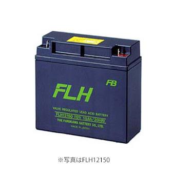 【受注品】FLH12240L 古河電池 小形制御弁式鉛蓄電池 12V24.0Ah FLHシリーズ【ファストン端子タイプ】【代引不可】【キャンセル返品不可】【時間指定不可】