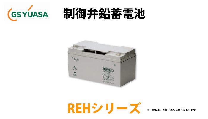【受注品】【納期:約5か月】REH70-12 GSユアサ製 制御弁式鉛蓄電池 REHシリーズ【代引不可】【キャンセル返品不可】【時間指定不可】
