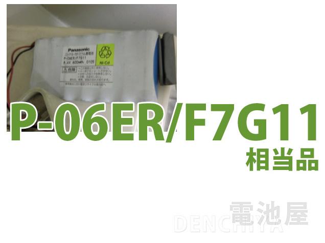 P-06ER/F7G11 相当品(同等品) ※組電池製作バッテリー 8.4V600mAh 松下電工製EK7105 等用