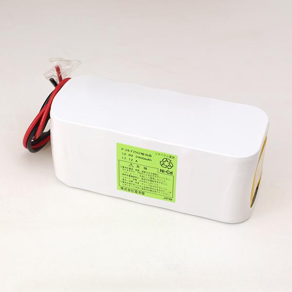 P-24/F25G2 相当品(同等品) W型 ※組電池製作バッテリー 12V2400mAh リード線のみ【受注品2~3週間】