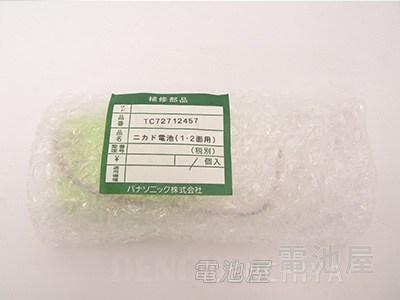【納期:受注後約1.5ヶ月】TC72712457 設備時計用バッテリー停電補償用蓄電池【キャンセル返品不可】