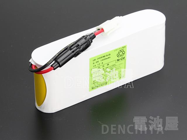 UB-200B相当品(同等品) | 誘導灯 | 非常灯 | バッテリー | 交換電池 | 防災