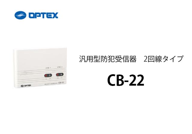 CB-22 OPTEX(オプテックス) 汎用型防犯受信器 2回線タイプ【電池屋の日対象】