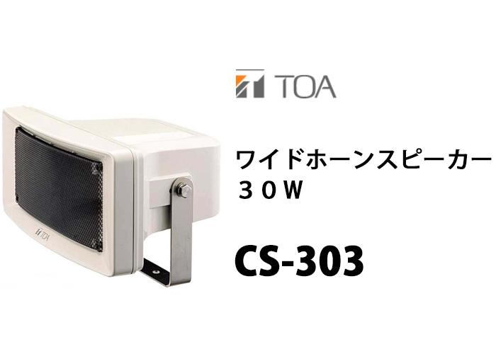 CS-303 TOA ワイドホーンスピーカー 30W 30W L級 X97