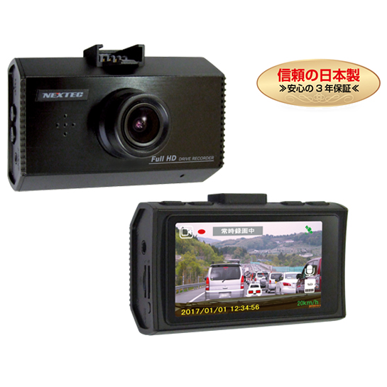 NX-DR201 エフアールシー(FRC) ダブルSDカードスロットで200万画素の高解像度(FULL HD)を長時間録画! ドライブレコーダー