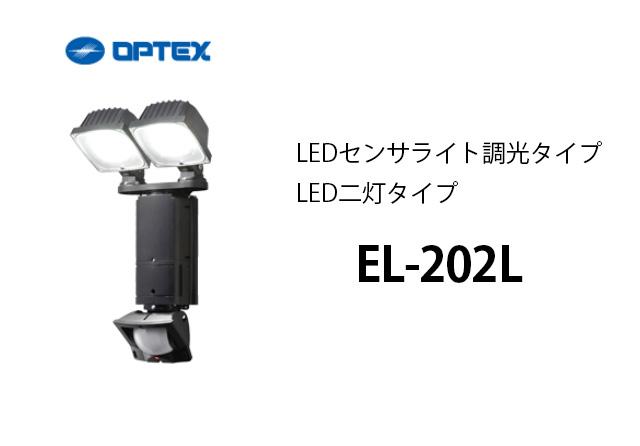 【エントリーでポイント5倍!】EL-202L OPTEX(オプテックス) LEDセンサライト調光タイプ LED二灯タイプ