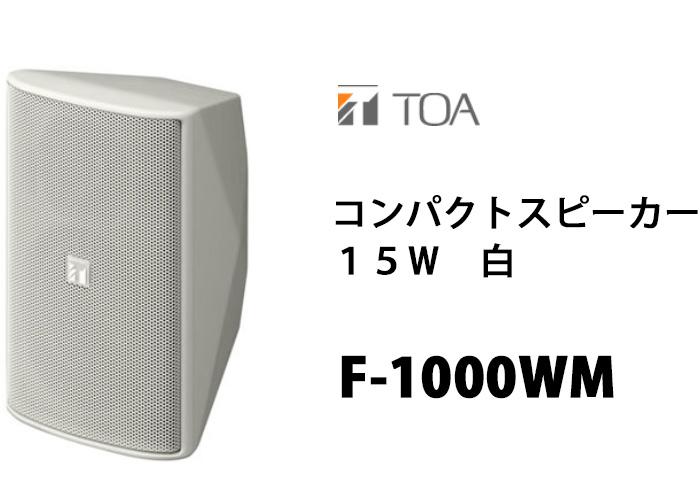 TOA(ティーオーエー・トーア) F-1000WM コンパクトスピーカー 15W 白