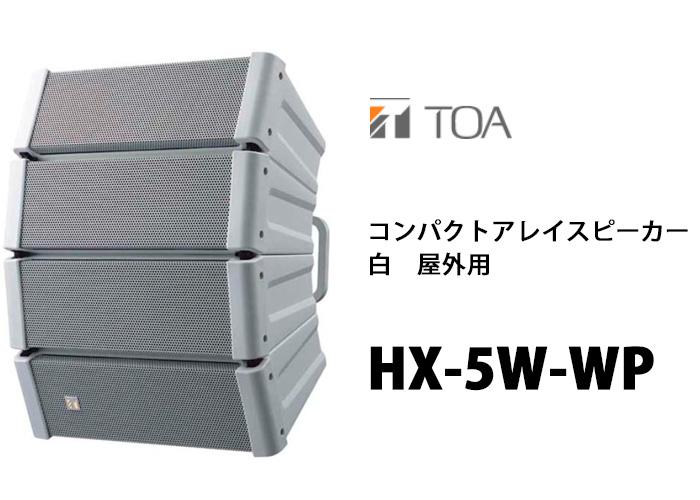 【エントリーでポイント5倍】TOA(ティーオーエー・トーア) HX-5W-WP コンパクトアレイスピーカー 白 屋外用