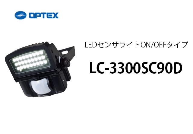 【エントリーでポイント5倍!】LC-3300SC90D OPTEX(オプテックス) LEDセンサライトON/OFFタイプ