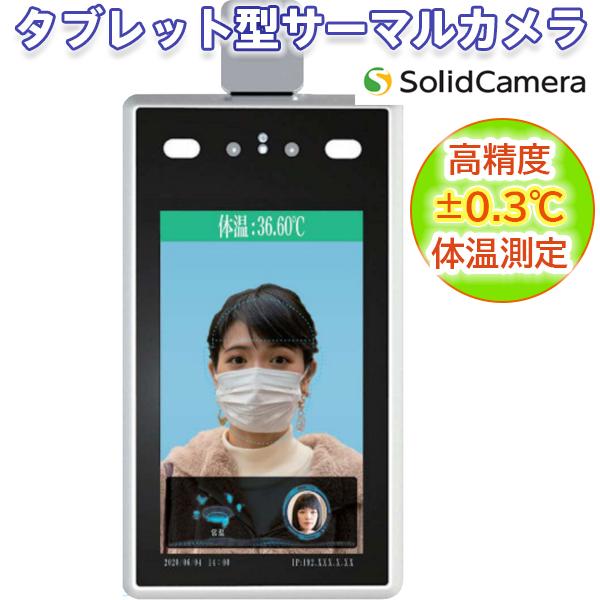 タブレット型 サーマルカメラ TMT-01S 高精度 ±0.3℃ 体温測定 AI顔認識 マスク認識 音声アラーム 通知機能 対ウイルス安全管理・予防対策 タブレットサーマル 専用台付属 | 感染症対策 ウイルス 安全管理 予防対策 タブレット リアルタイム 検温 入退出管理 0.3度