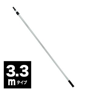 DLC-AP33M ジェフコム(デンサン) ランプチェンジャー用アルミポール 3.3mタイプ<代引不可><メーカー直送品>【時間指定不可】
