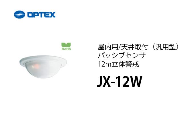 JX-12W OPTEX(オプテックス) 屋内用/天井取付(汎用型)パッシブセンサ 12m立体警戒【電池屋の日対象】