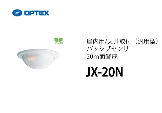 JX-20N OPTEX(オプテックス) 屋内用/天井取付(汎用型)パッシブセンサ 20m面警戒