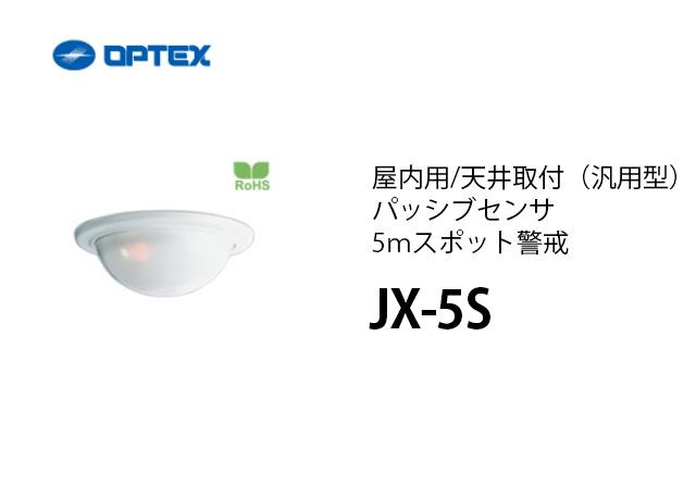 屋内用/天井取付(汎用型)パッシブセンサ5mスポット警戒【電池屋の日対象】 JX-5S OPTEX(オプテックス)
