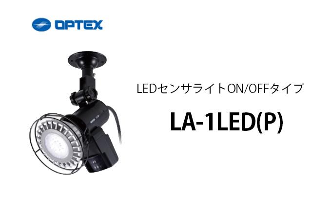 LA-1LED(P) OPTEX(オプテックス) LEDセンサライトON/OFFタイプ【電池屋の日対象】