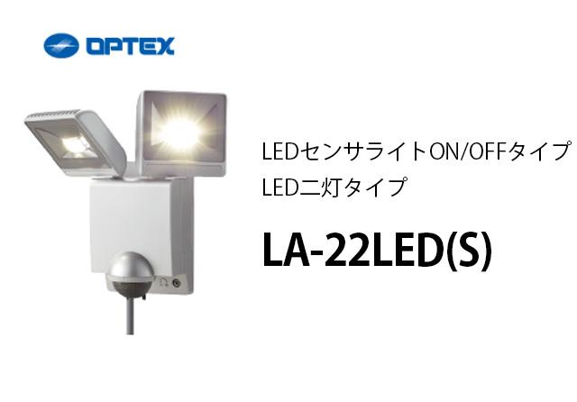 LA-22LED (S)(シルバー) OPTEX (オプテックス) LEDセンサライトON/OFFタイプ LED二灯タイプ 防犯 駐車場 庭 玄関 入口 出口【4月おすすめ】