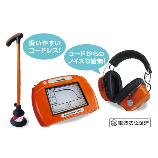 アクアフォンA200 グッドマン 完全自動式のフィルターで最適な周波数を特定し、音聴周波数帯域をわかりやすい波形で表示!コードレス路面調査用音聴式 漏水探索機