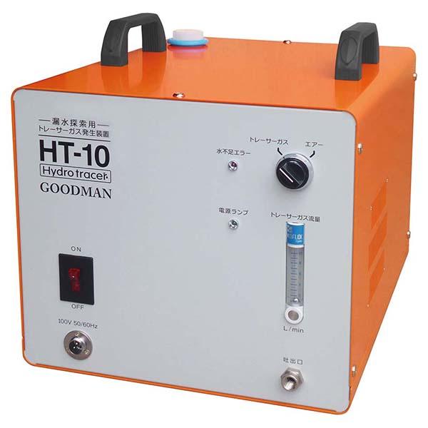 ハイドロトレーサー10 グッドマン 環境音や管種・水圧などにかかわらず音聴不要で探索可能!小型水素・窒素発生装置