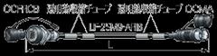 OCC05- FRCM-ARIB カナレ フランジ付き光カメラケーブル 5m