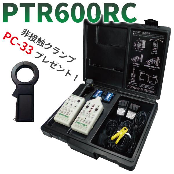 【1月おすすめ】【あす楽対象】PTR600RC パワートレーサー グッドマン 連続作業時間大幅アップ!ケーブル探索機 【数量限定:PC-33 非接触クランプをプレゼント!!】