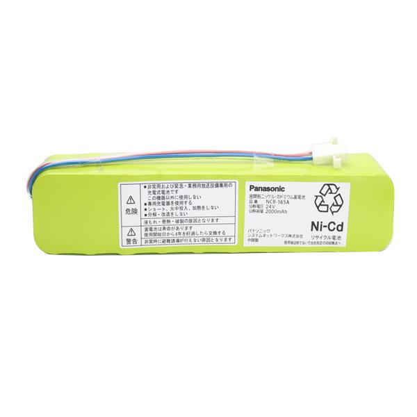 【あす楽対象】【1月おすすめ】パナソニック(Panasonic) NCB-165A ニッケルカドミウム蓄電池 特価販売中|電池屋 | バッテリー | ニッケル・カドミウム蓄電池 | ニカド電池