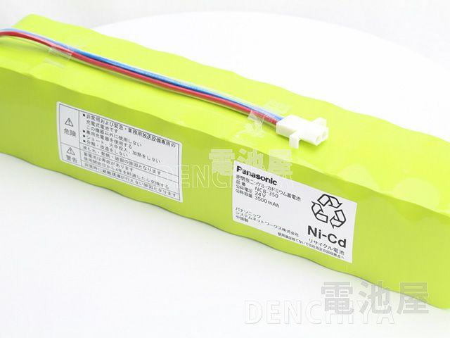 パナソニック(Panasonic) NCB-350 ニッケルカドミウム蓄電池 特価販売中|電池屋 | バッテリー | ニッケル・カドミウム蓄電池 | ニカド電池