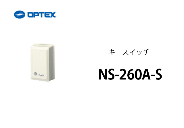 NS-260A-S OPTEX(オプテックス) キースイッチ【電池屋の日対象】