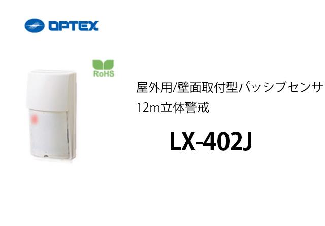 LX-402J OPTEX(オプテックス) 屋外用/壁面取付型パッシブセンサ 12m立体警戒