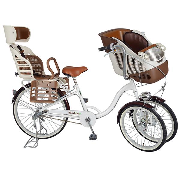 MG-CH243W バンビーナ 前後チャイルドシート付 安定感抜群の三輪自転車<代引不可><メーカー直送品>