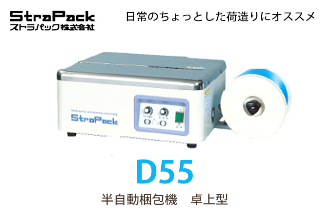 D55卓上型 半自動梱包機 (バンド幅9mm設定で出荷) ストラパック<代引不可><メーカー直送品>【時間指定不可】